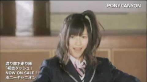 【PV】Watarirouka Hashiritai Hatsukoi Dash【Official】