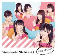 WatariroukaHashiritai7 ShounenYoUsoWoTsuke TypeB