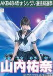 8th SSK Yamauchi Yuuna