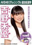 6th SSK Yoshino Miyu