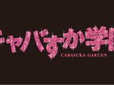 Cabasuka Gakuen