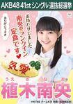 7th SSK Ueki Nao