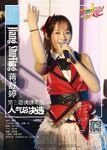 Jiang ShuTing SSK 2016