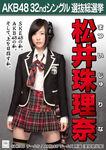 Matsui Jurina 5th SSK