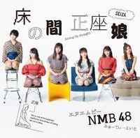 NMB4820thSingleTypeC