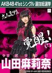 Yamada Marina 7th SSK