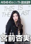 Miyamae Ami 8th SSK