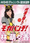 6th SSK Hayashi Momoka