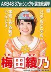 6th SSK Umeta Ayano