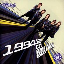 AKB48 Team Surprise - 1994 nen no raimei