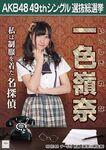 9th SSK Isshiki Rena