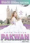 2nd SSK Pakwan