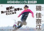 9th SSK Iso Kanae
