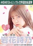 10th SSK Iwahana Shino