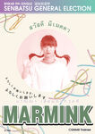 2nd SSK Marmink