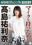 6th SSK Takashima Yurina
