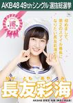 9th SSK Nagatomo Ayami