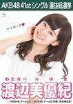 7th SSK Watanabe Miyuki