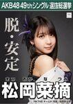 9th SSK Matsuoka Natsumi