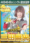 9th SSK Mita Mao