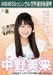 10th SSK Nakano Mirai