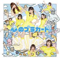 AKB48 Kokoro no Placard LimB