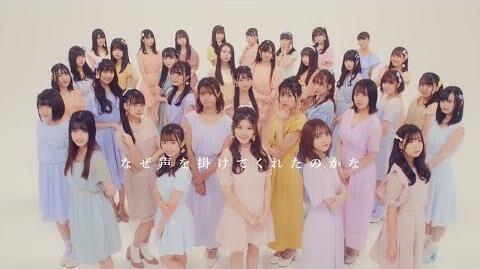 2020年1月15日発売 SKE48 26th Single 「ソーユートコあるよね?」TYPE-C収録 c wハイウェイガールズ「恋の根拠」MV(special edit ver