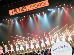 HKT48TeamH4th