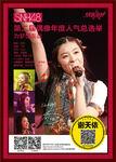 Xie TianYi SSK 2015