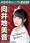 8th SSK Mukaichi Mion