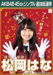 8th SSK Matsuoka Hana