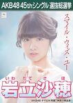 8th SSK Iwatate Saho