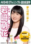6th SSK Iwasaki Moeka
