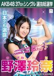 6th SSK Nozawa Rena