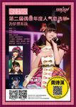 Gong ShiQi SSK 2015