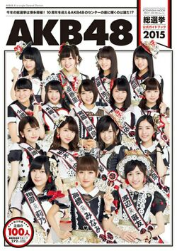AKB48 41 Guidebook