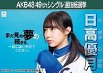 9th SSK Hidaka Yuzuki