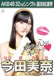 Imada Mina 5th SSK