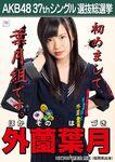 6th SSK Hokazono Hazuki