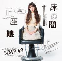 NMB4820thSingleTypeTheater