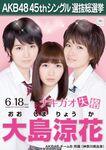 8th SSK Oshima Ryoka