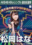 9th SSK Matsuoka Hana
