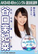 9th SSK Taniguchi Mahina