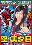 Sora Miyuka 5th SSK