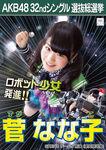 Suga Nanako 5th SSK