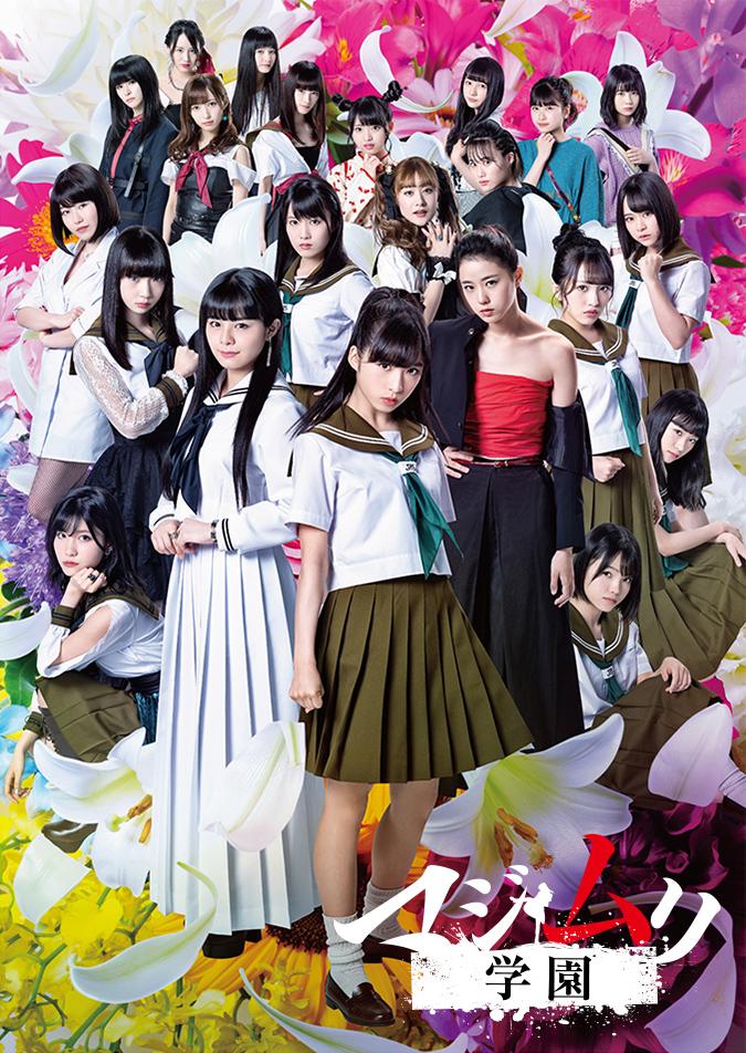 Majimuri Gakuen | AKB48 Wiki | FANDOM powered by Wikia
