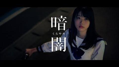 【MV full】暗闇 STU48 公式