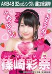 5th SSK Shinozaki Ayana