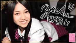 Tano Yuka 3 SR5