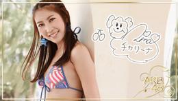 Chikano Rina 2 SR2